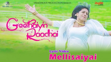 Mellisaye Song Lyrics
