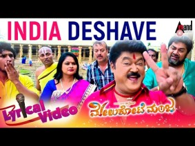 India Deshave Song Lyrics