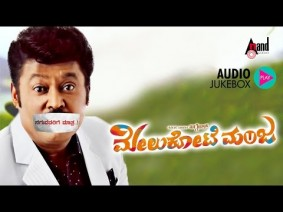 Nenedidde Ondu Song Lyrics