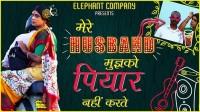 Mere Husband Mujhko Piyar Nahin Karte Lyrics
