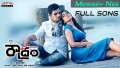 Merise Nee Kannulu Song Lyrics