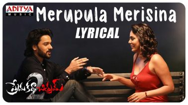 Merupula Merisina Song Lyrics