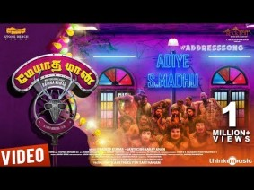 Address Song – S. Madhu Song Lyrics