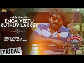 Area Gaana – Enga Veetu Kuthuvilakkey Song Lyrics
