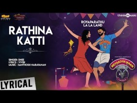 Rathina Katti Song Lyrics