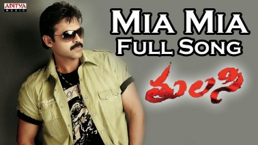 Mia Mia Song Lyrics