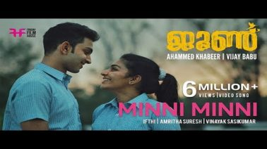 Minni Minni Song Lyrics