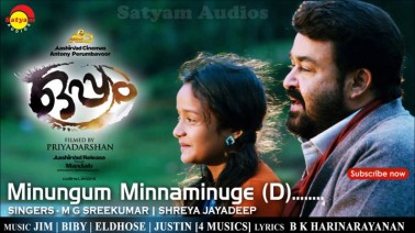 Minungum Minnaminuge Song Lyrics