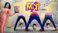 Mitron Lyrics