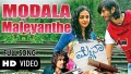 Modala Maleyanthe Song Lyrics