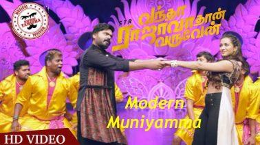 Modern Muniyamma Song Lyrics