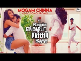 Mogam Chinna Song Lyrics
