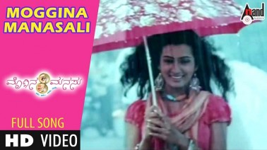Moggina Mansali (Sad) Song Lyrics