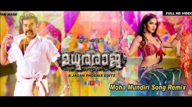 Moha Mundiri Song Lyrics