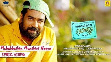 Mohabbathin Munthiri Neere Song lyrics
