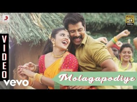 Molagapodiye Song Lyrics
