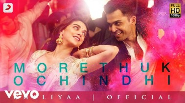 Morethukochindhi Song Lyrics