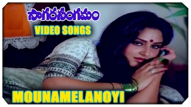 Mounamelanoyi Ee Marapuraani Song Lyrics