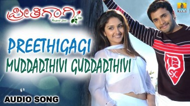 Muddadtivi Guddadtivi Song Lyrics