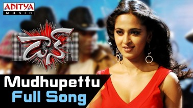 Mudde Pettu Song Lyrics