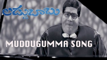 Muddugumma Song Lyrics