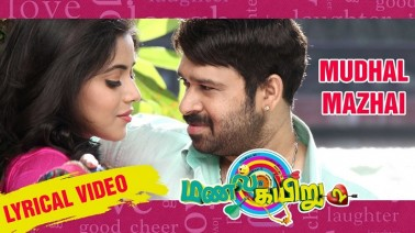 Mudhal Mazhai Song Lyrics