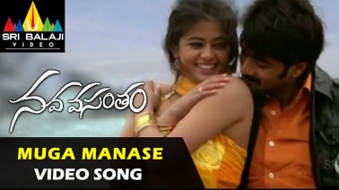 Mooga Manasu Song Lyrics