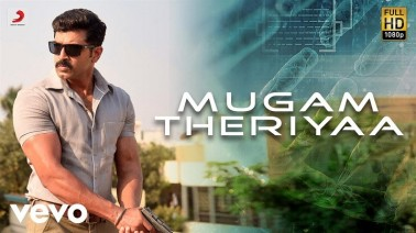 Mugam Theriyaa Song Lyrics