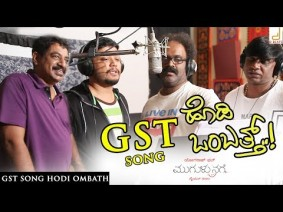 GST Song Hodi Ombath Song Lyrics