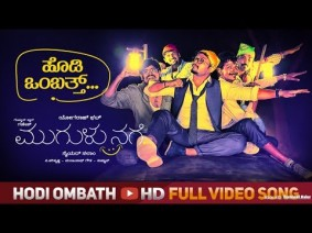Hodi Ombath Song Lyrics