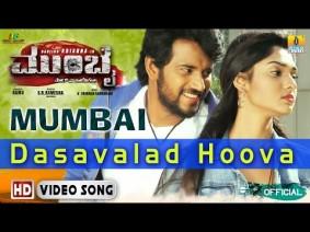 Dasavald Hoova Song Lyrics