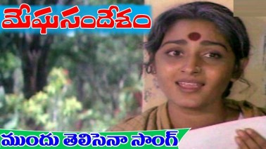 Mundu Telisena Song Lyrics