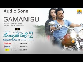 Gamanisu Song Lyrics
