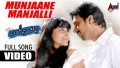 Munjaane Manjalli Song Lyrics