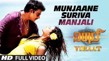 Munjaane Suriva Song Lyrics