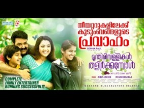 Athimarakombile Song Lyrics