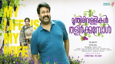Munthirivallikal Thalirkkumbol songs lyrics