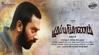 Mupparimanam Lyrics