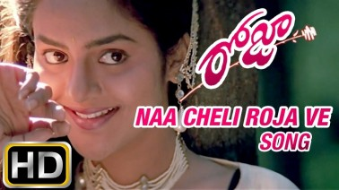 Naa Cheli Rojaave Song Lyrics