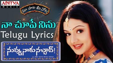 Naa Chupe Ninu Song Lyrics