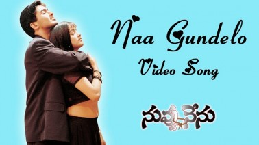 Naa Gundelo Song Lyrics