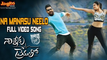 Naa Manasu Neelo Song Lyrics