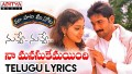 Naa Manasukemayyindi Song Lyrics