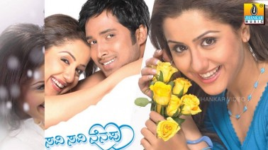 Naa Nanaa Song Lyrics