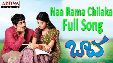 Naa Raama Chilaka Song Lyrics