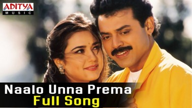 Na Lo Unna Prema Song Lyrics
