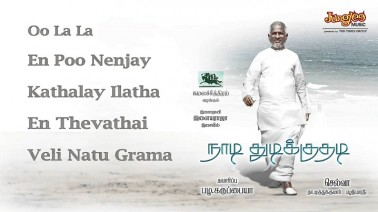 Velinaatu Gramapurathil Song Lyrics