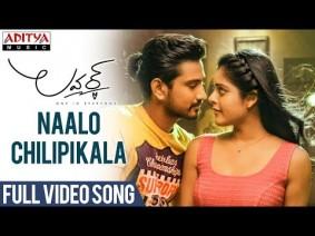 Naalo chilipi kalaa song lyrics