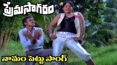 Naamam Pettu Namam Pettu Collegeki Song Lyrics