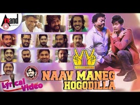 Naav Maneg Hogodilla Song Lyrics